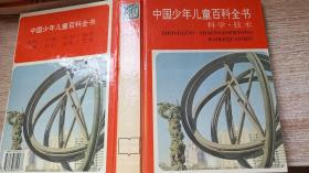 中国少年儿童百科全书