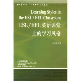 ESL/EFL英语课堂上的学习风格