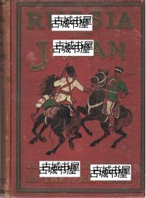 《俄罗斯和日本远东战争的历史》黑白插图版,1904年出版