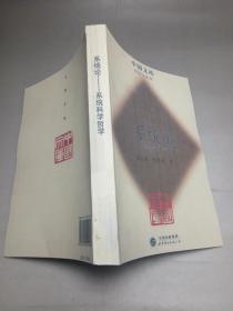 中国文库 科技文化类  系统论——系统科学哲学  魏宏森著 中国出版集团  魏宏森著 (实物如图示 注意看品相描述)