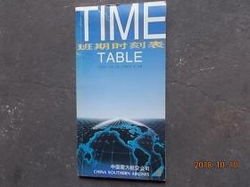 中国南方航空公司班期时刻表1997.10.26--1998.3.28