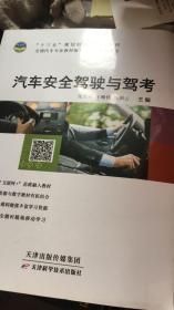 汽车安全驾驶与驾考