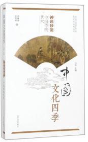神逸妙能 中国传统艺术/中国文化四季