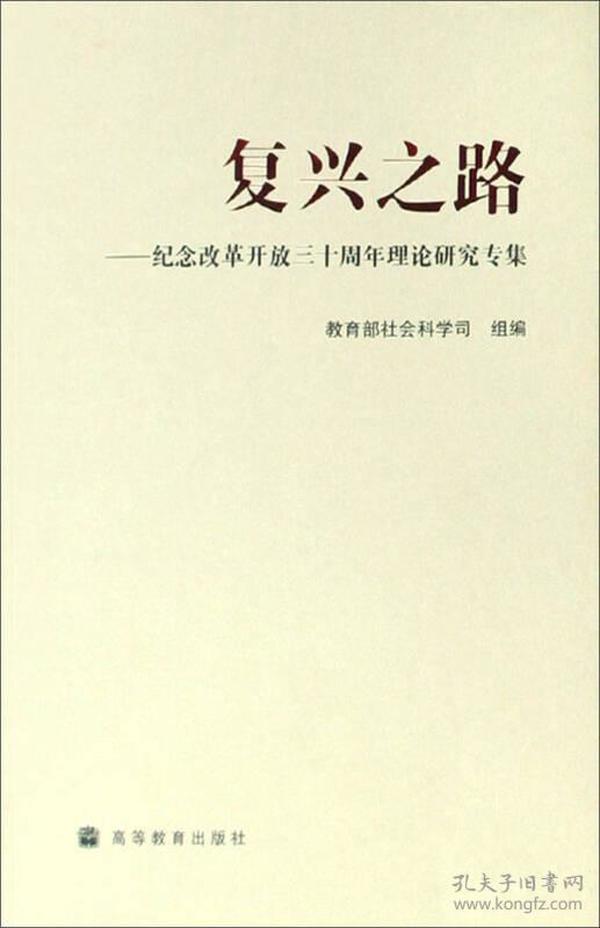复兴之路:纪念改革开放三十周年理论研究专集