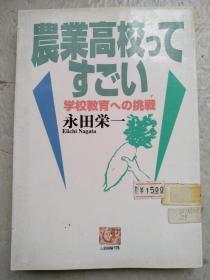 日文原版 : 农业高校?????