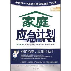 家庭应急计划与指南