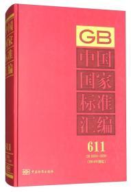 中國國家標準匯編(2014年制定 611 GB30554-30581)