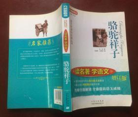 骆驼祥子(读名著学语文)(增订版)/语文新课标必读丛书