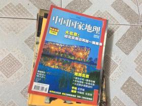 中国国家地理2008年第8期(有2张地图)