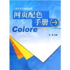 网页设计经典应用:网页配色手册