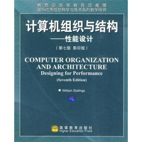 国外优秀信息科学与技术系列教学用书·计算机组织与结构:性能设计(第7版)(影印版)