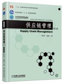 供应链管理 第3版