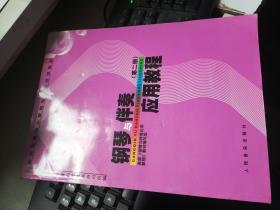 钢琴与伴奏应用教程(第2册)