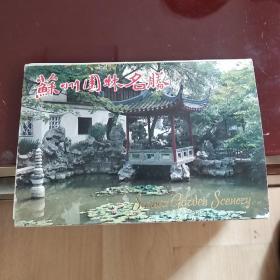 苏州园林名胜明信片(全套10枚)