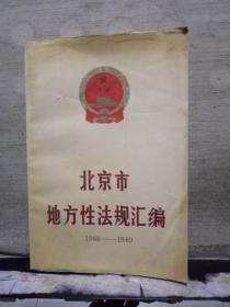 北京市地方性法规汇编(1986--1989)