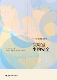 【二手包邮】实验室生物安全 徐涛 高等教育出版社