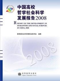 中国高校哲学社会科学发展报告2008