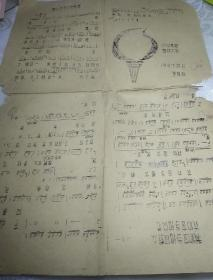 油印歌词单 1967年