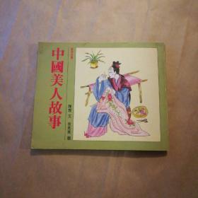 童话故事-中国美人故事