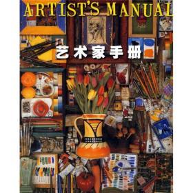 艺术家手册