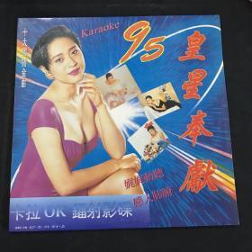 镭射影碟 95皇星奉献