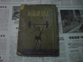 1953年版:杠铃健身法