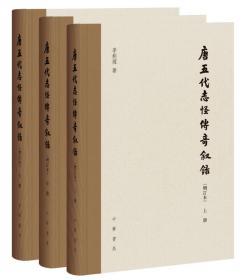 唐五代志怪传奇叙录(增订本)(全3册)