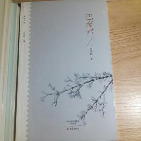 巴彦雪/乡愁文丛