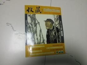 收藏2006-12