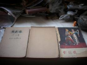 1959年-1963年【戏剧报半月刊】19册合订3厚册!品如图