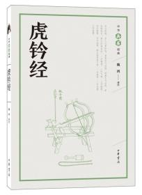 虎钤经(中华兵书经典丛书)