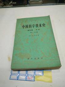 中国科学技术史第四卷第一分册