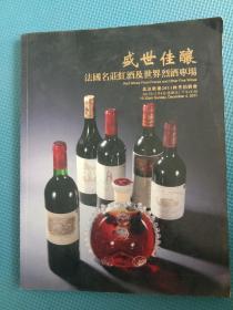 盛世佳酿 法国名庄红酒及世界烈酒专场 北京歌德2011秋季拍卖会