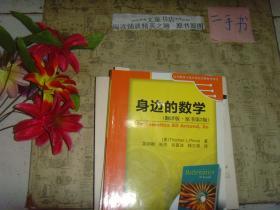 身边的数学 翻译版原书第2版》7.5成新,前面内页有铅笔字迹