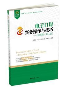 【二手包邮】电子口岸实务操作与技巧——加贸篇(第二版) 中国海