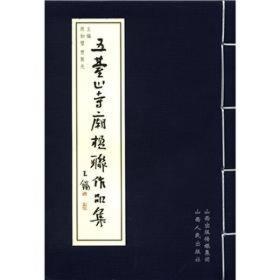 五台山寺庙楹联作品集