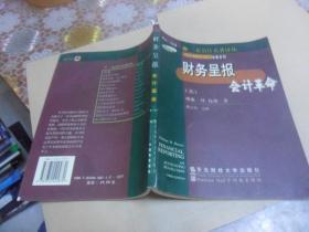 财务呈报会计革命 (正版现货) 第三版   三友会计名著译丛