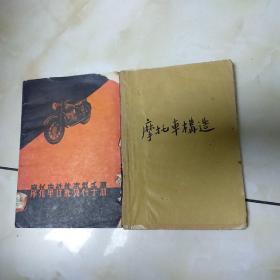 摩托车性能资料手册(送一册摩托车构造)