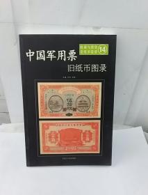 中国军用票旧纸币图录——收藏与投资·旧纸币鉴赏14