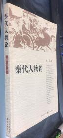 已故学者戚本禹(戚文)签名本 秦代人物论
