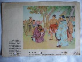 快活林(五十年代年画缩页) 卜孝怀作 小32开 人民美术出版社出版