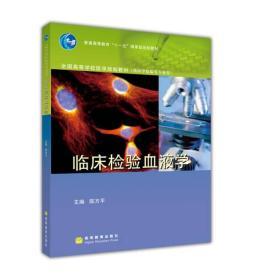 临床检验血液学(供医学检验等专业用)