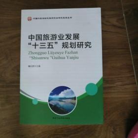 中国旅游业发展十三五规划研究