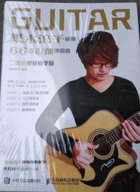 果木浪子新编66首吉他弹唱曲
