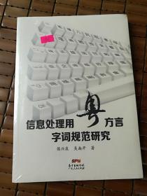 信息处理用粤方言字词规范研究