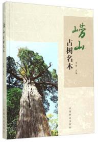 崂山古树名木