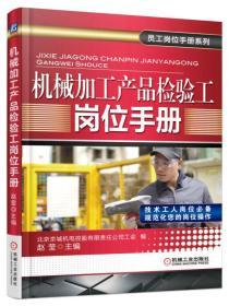 机械加工产品检验工岗位手册
