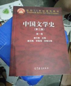 中国文学史(第三版)(第1一4册合售)