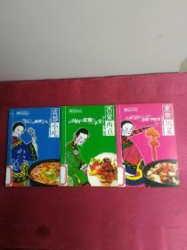 成都小吃、家常川菜、西餐西点(3册全)