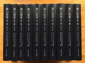 包邮 萧山丛书(第一辑) 精装全十卷 十六开 一版一印全新完美品